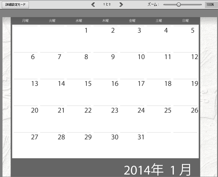 photoshop elementsで、来年のカレンダーを作ろう : Photoshop Elements12の使い方講座