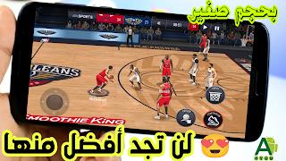 تحميل أفضل لعبة كرة السلة basket ball للأندرويد | جرافيك عالي بحجم صغير