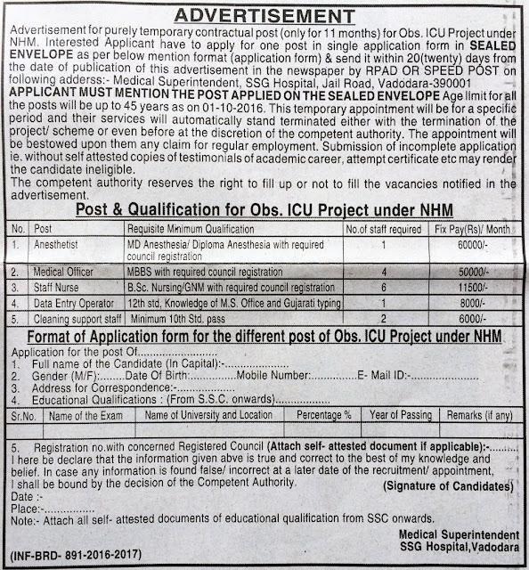 NHM, SSG Hospital, Vadodara Recruitment 2016 for Various posts