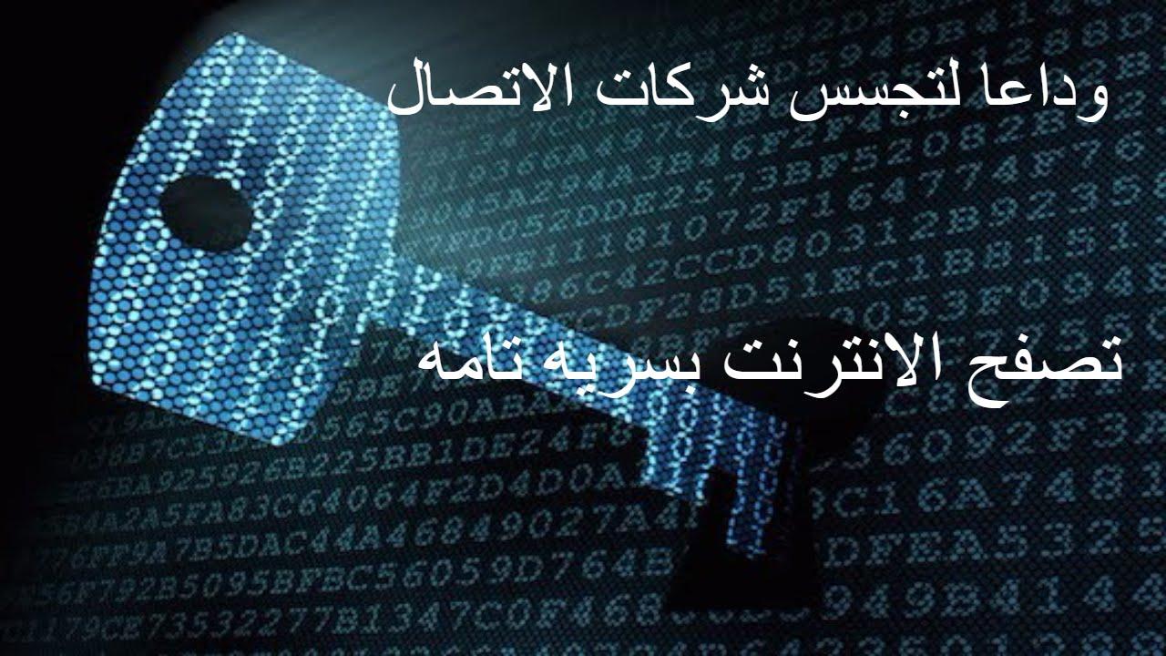 تغير ال DNS وتسريع الانترنت والحماية من تجسس شركة الاتصالات عليك