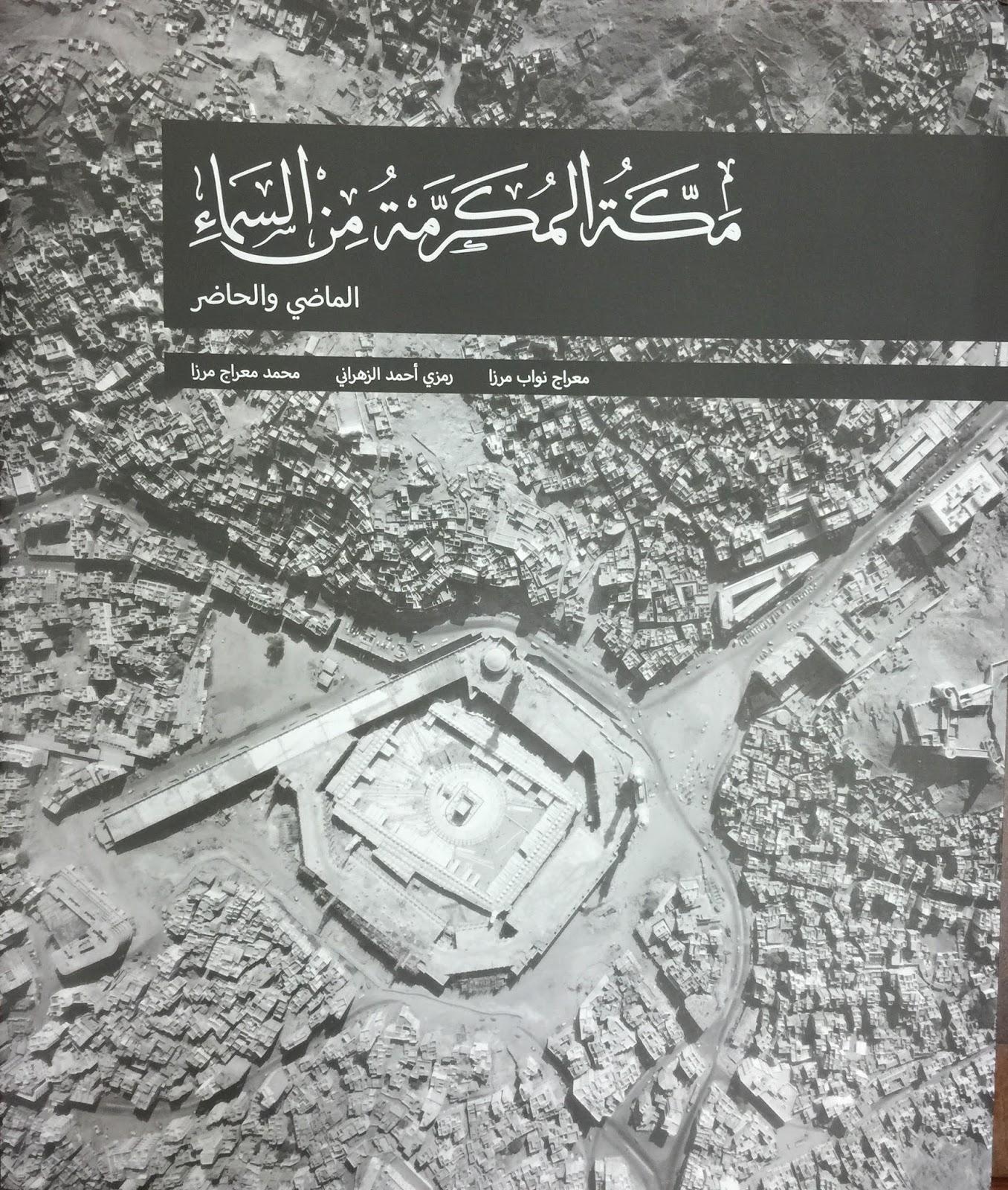 كتاب مكة المكرمة من السماء
