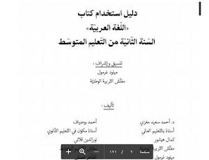 دليل استعمال الكتاب المدرسي لمادة اللغة العربية للسنة الثانية متوسط الجيل الثاني