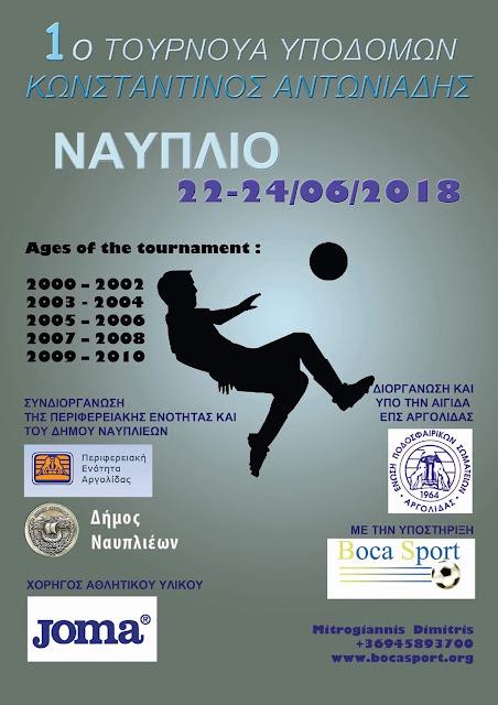 Τελετή έναρξης και λήξης του τουρνουά «Κωνσταντίνος Αντωνιάδης»