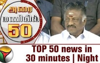 TOP 50 news in 30 minutes | Night 23-05-2017 Puthiya Thalaimurai Tv