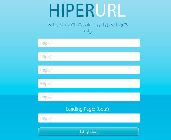 شرح موقع hiperurl لمشاركة اكثر من رابط فى رابط واحد