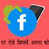 How to hide your phone number on Facebook in hindi - फेसबुक पर ऐसे छिपायें अपना मोबाइल नंबर