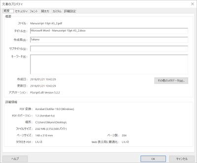 PDFバージョン1.3