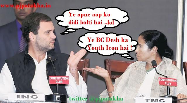 Rahul Gandhi - Mamta Didi Funny meme