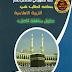جميع حلول مناقشة التربية الاسلامية للصف السادس الاعدادي المنهج الجديد 2017