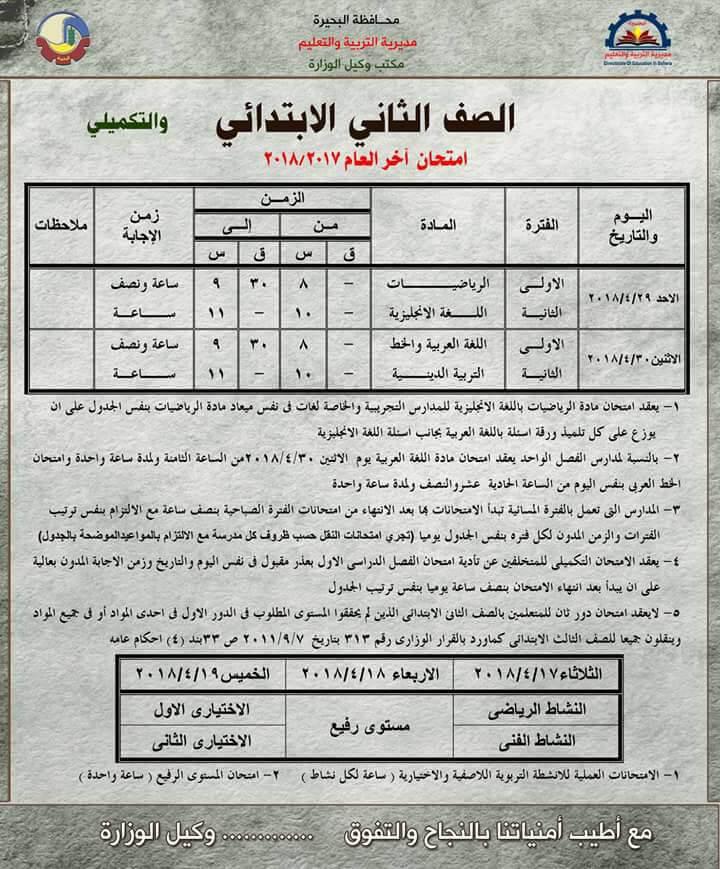 جدول امتحانات الصف الثاني الابتدائي 2018 الترم الثاني محافظة البحيرة