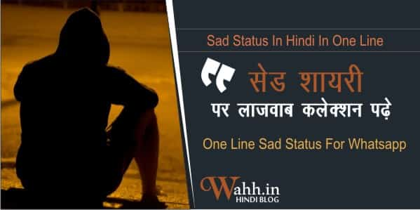 Sad-Status-In-Hindi-In-One-Line