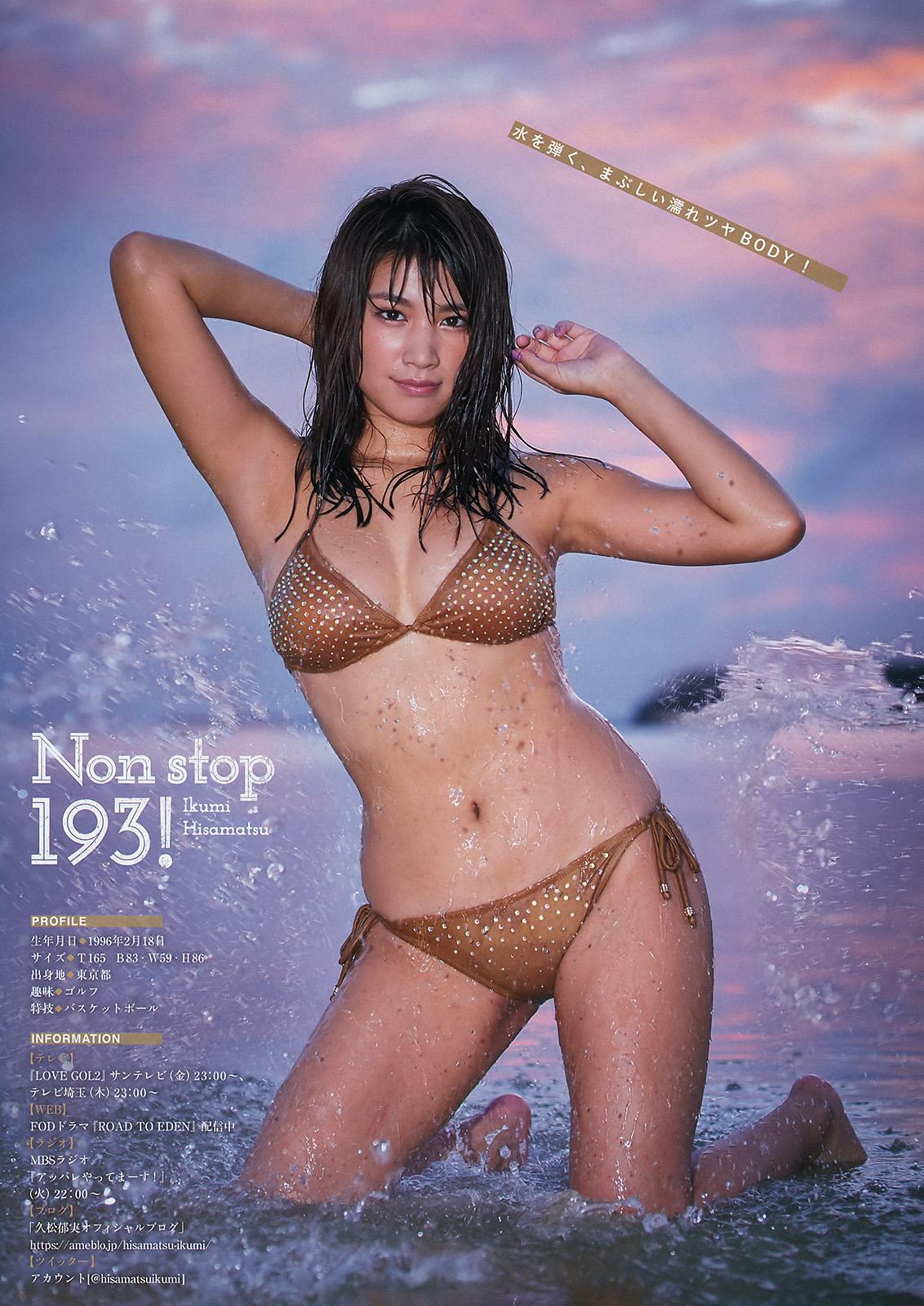 Ikumi Hisamatsu 久松郁実, Young Magazine 2017 No.51 (週刊ヤングマガジン 2017年51号)