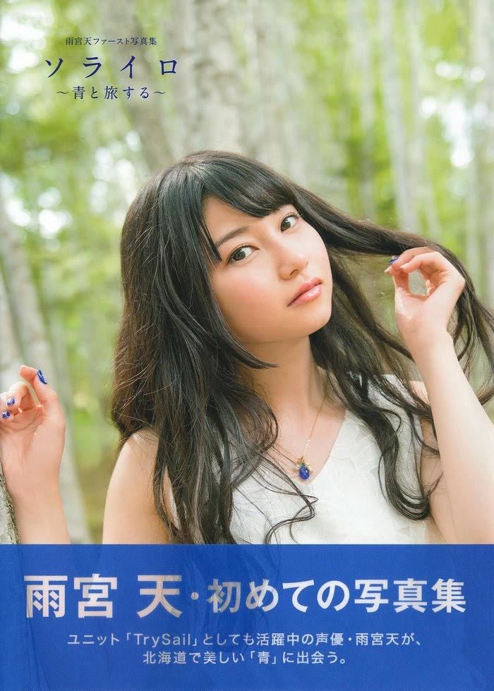 578 [PB] 2015.10.02 雨宮天ファ-スト写真集 ソライロ~青と旅する~