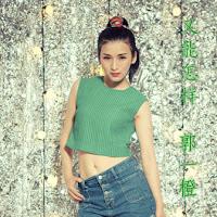 Guo Yi Cheng (郭一橙) - You Neng Zenyeng (又能怎样)