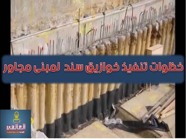 خطوات تنفيذ خوازيق سند مبنى قائم