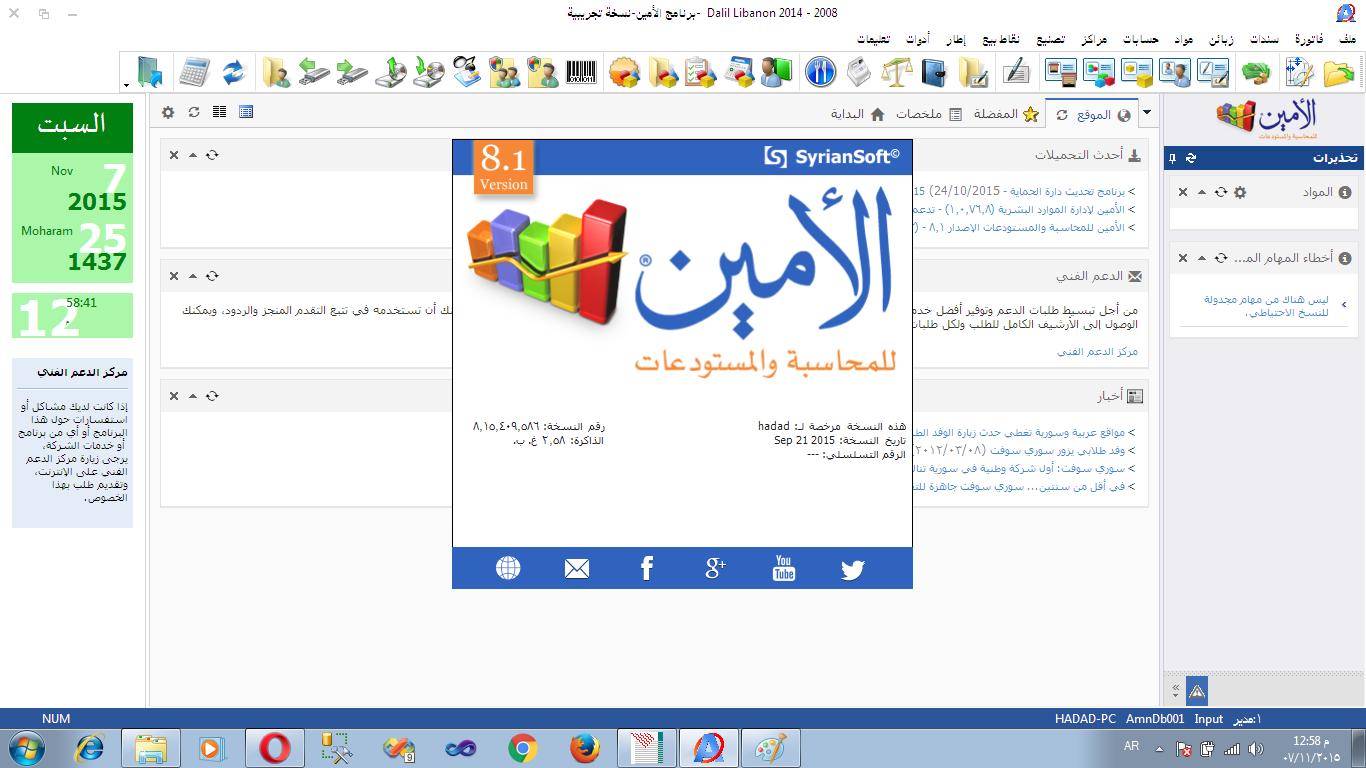 تحميل ويندوز 7 كامل مجاني للكمبيوتر على فلاشة