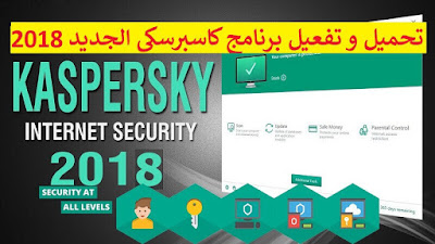 تحميل و تفعيل برنامج الحماية الجديد Kaspersky 2018 من دون كراك