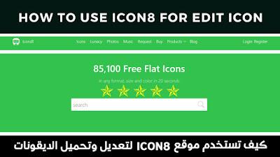 كيفيه تعديل وتحميل الايقونات من موقع icons8
