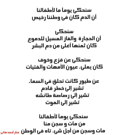 منار احمد هانى