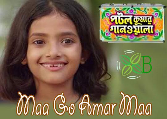 Maa Go Amar Maa, Patol Kumar Gaanwala, Star Jalsha serial