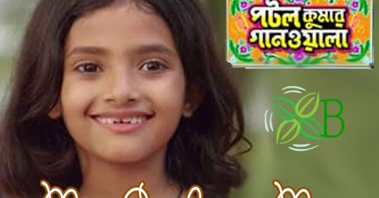 Star jalsha serial tumi asbe bole star rahul nandini sex scene sandipta sen and rahul banerjee scan - 4 2