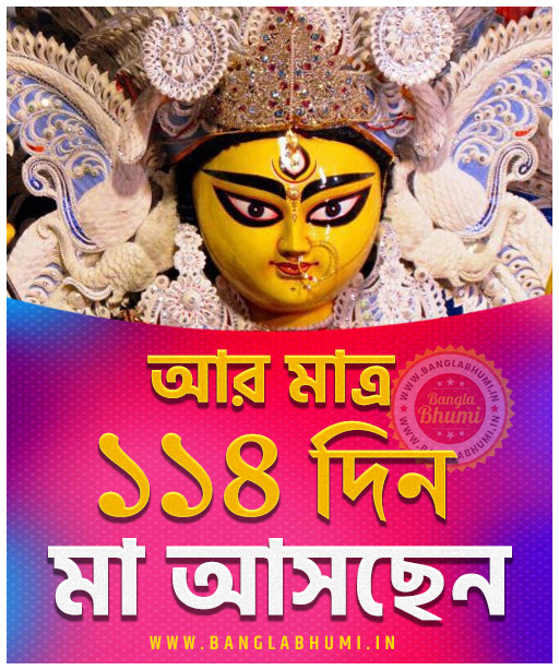Maa Asche 114 Days Left, Maa Asche Bengali Wallpaper