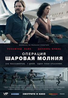 «Операция «Шаровая молния» (16+) в кино с 5 апреля