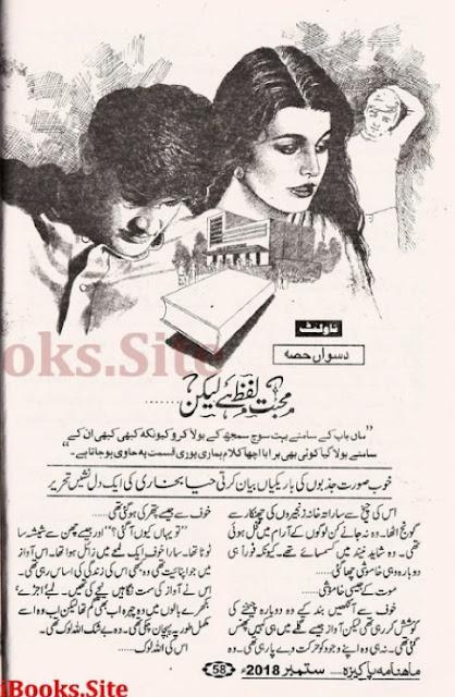 Mohabbat lafz hai lekin novel pdf by Haya Bukhari Part 10