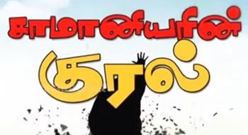 Samaniyarin Kural 22-10-2016 Puthiya Thalaimurai Tv