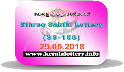 "Keralalottery.info, ""kerala lottery result 29.5.2018 sthree sakthi ss 108"" 29 may 2018 result, kerala lottery, kl result,  yesterday lottery results, lotteries results, keralalotteries, kerala lottery, keralalotteryresult, kerala lottery result, kerala lottery result live, kerala lottery today, kerala lottery result today, kerala lottery results today, today kerala lottery result, 29 05 2018, 29.05.2018, kerala lottery result 29-05-2018, sthree sakthi lottery results, kerala lottery result today sthree sakthi, sthree sakthi lottery result, kerala lottery result sthree sakthi today, kerala lottery sthree sakthi today result, sthree sakthi kerala lottery result, sthree sakthi lottery ss 108 results 29-5-2018, sthree sakthi lottery ss 108, live sthree sakthi lottery ss-108, sthree sakthi lottery, 29/5/2018 kerala lottery today result sthree sakthi, 29/05/2018 sthree sakthi lottery ss-108, today sthree sakthi lottery result, sthree sakthi lottery today result, sthree sakthi lottery results today, today kerala lottery result sthree sakthi, kerala lottery results today sthree sakthi, sthree sakthi lottery today, today lottery result sthree sakthi, sthree sakthi lottery result today, kerala lottery result live, kerala lottery bumper result, kerala lottery result yesterday, kerala lottery result today, kerala online lottery results, kerala lottery draw, kerala lottery results, kerala state lottery today, kerala lottare, kerala lottery result, lottery today, kerala lottery today draw result"
