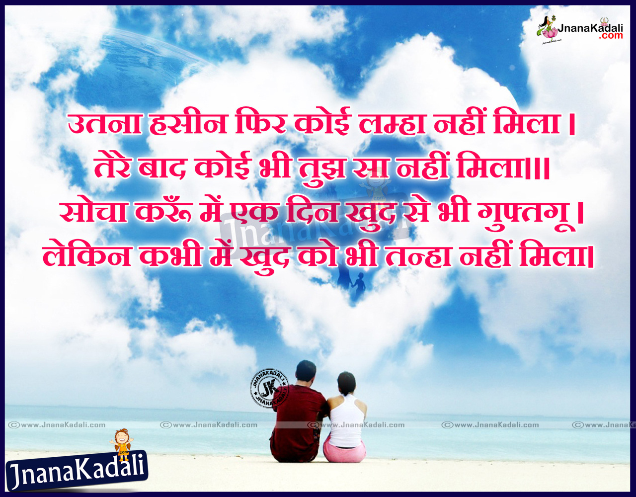 heart touching love quotes in hindi with love hd