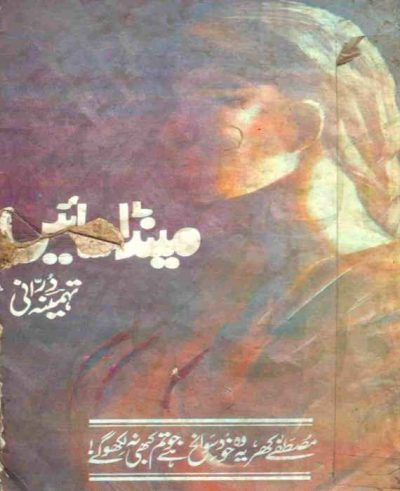 Mainda Saain Urdu Book By Tehmina Durani Pdf Free Download
