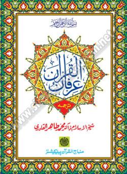 Irfan ul Quran By Dr. Muhammad Tahir ul Qadri
