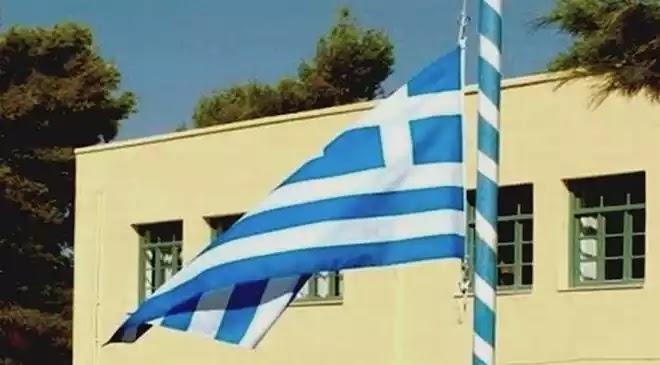 Σχολείο από Ασσος Κορινθίας:Αν θέλουν ας έρθουν να μας συλλάβουν όταν θα κάνουμε την έπαρση της σημαίας και θα τραγουδάμε τον εθνικό ύμνο!