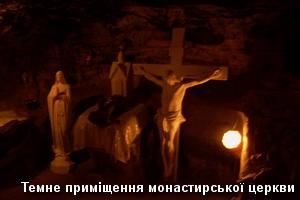 Темне приміщення монастирської церкви