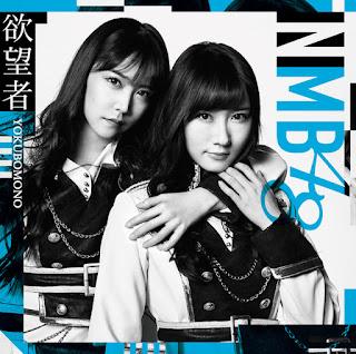 矢倉楓子-白間美瑠-NMB48-誤解-歌詞