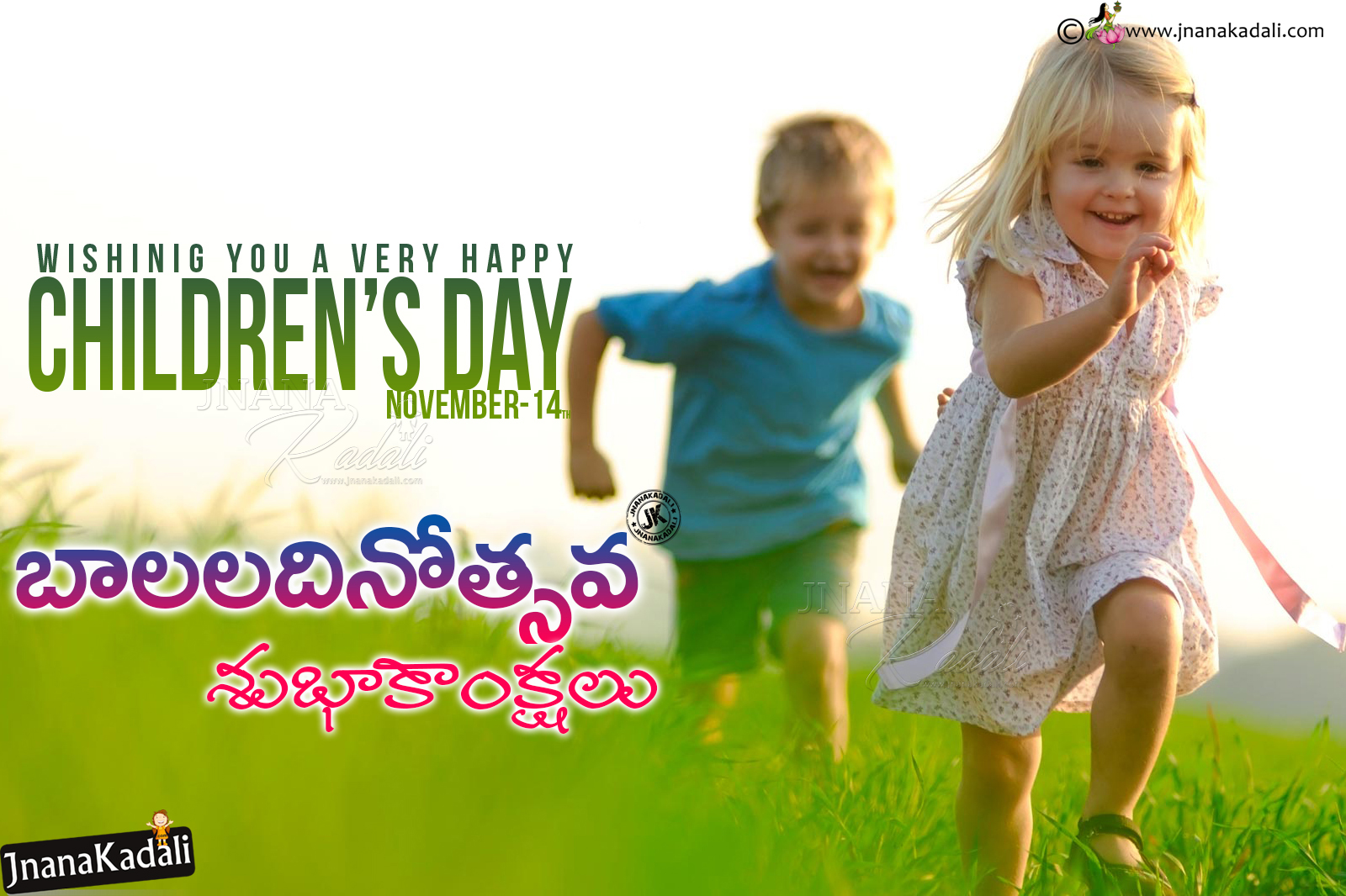 2017 Telugu Happy Childrens Day Greetings Quotes Hd Wallpapers In