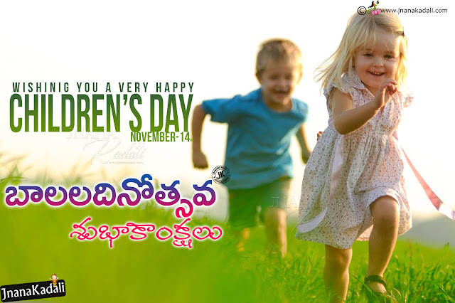 happy children's day greetings in telugu, whats app sharing childrens day quotes messages