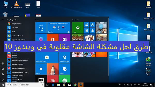 أسهل طرق لحل مشكلة الشاشة مقلوبة في ويندوز 10