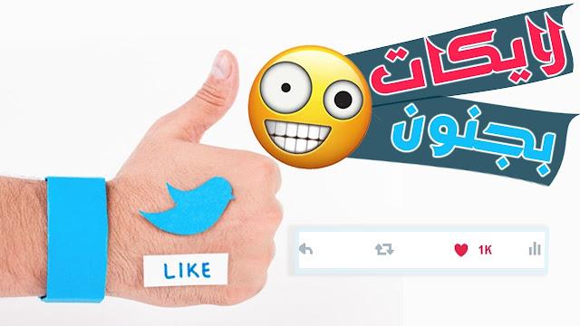افضل طريقة لزيادة عدد الايكات لمنشوراتك على تويتر ( اخر تحديث )
