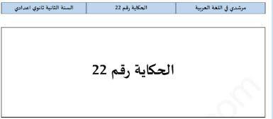 تحضير درس الحكاية رقم 22  الثانية إعدادي النصوص القرائية