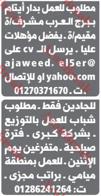 وظائف وسيط الاسكندرية - مشرفة مقيمة - مشرف مقيم - شباب للتوزيع