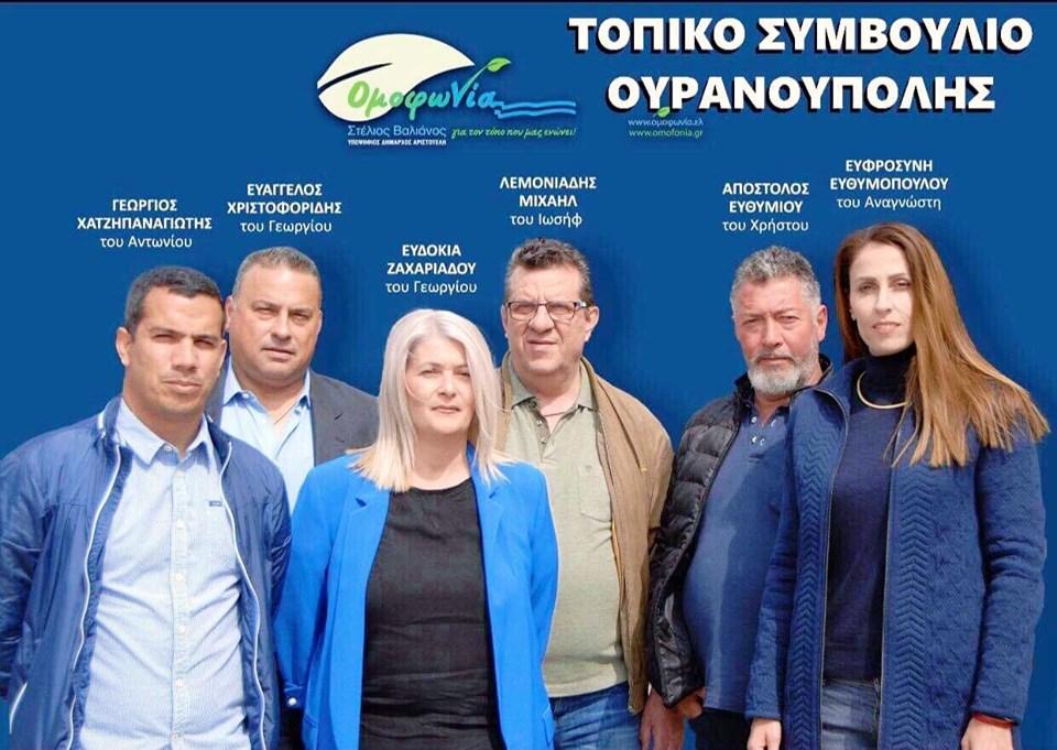 Τοπικό Συμβούλιο Ουρανούπολης