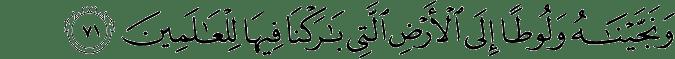 Surat Al Anbiya Ayat 71