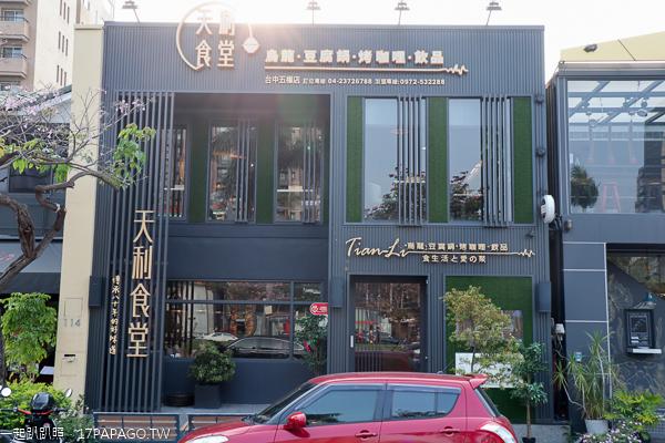 天利食堂台中五權店