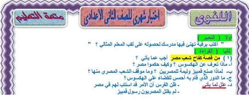 اختبار شهرى لغة عربية للصف الثانى الاعدادى ترم أول 2019 للأستاذ عبد العزيز شاهين