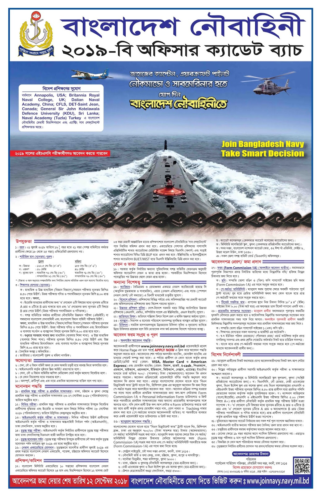 Bangladesh Navy 2019-B Officer Cadet Batch Circular