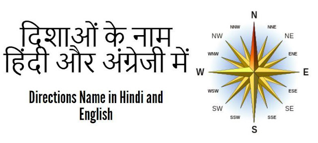 Directions Name in Hindi and English