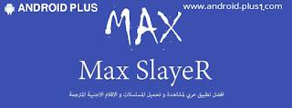 تحميل Max Slayer، افضل تطبيق، لمشاهدة وتحميل، الافلام والمسلسلات الاجنبية، المترجمة، للاندرويد، Max Slayer.apk، تنزيل Max Slayer، تحميل Max Slayer، download Max Slayer، ماكس سلاير، تطبيق ماكس سلاير، تطبيق افلام، تحميل افلام، غير مخالف في اوروبا، تطبيق افلام غير مخالفة في اوروبا، كندا، امريكا، افلام غير مخالفة في اوروبا، تطبيق ماكس سلاير، Max Slayer.apk، Max Slayer for android، ماكس سلاير