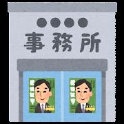 政治家の事務所のイラスト(男性)